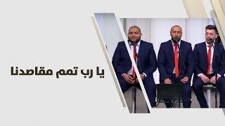 الفرقة الهاشمية للانشاد - يا رب تمم مقاصدنا