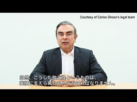 Carlos Ghosn's Video Message