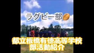 板橋有徳高校 部活動紹介 ~ラグビー部編~
