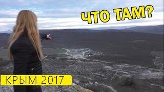 Странное место в Крыму. Бахчисарай. Марсианское озеро.