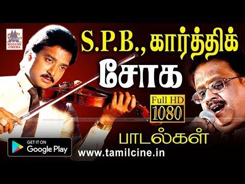 கார்த்திக்கிற்கு, SPB பொருத்தமாக பாடி சோகத்தில் மனதை கரைத்த பாடல்கள்  Karthik SPB Sad Songs