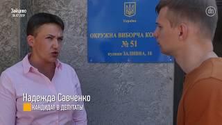 Савченко поедет вГорловку под контролем «ДНР»