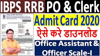 IBPS RRB Clerk / PO Pre Admit Card 2020 Kaise Download Kare ¦ How to Download IBPS RRB 9 Call Letter