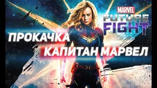 Подготовка к обнове/Marvel future fight