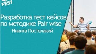 Разработка тест кейсов по методике Pair wise. Никита Постолакий. QA Fest.