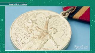 Медаль «30 лет Победы в ВОВ 1941-1945 гг.»