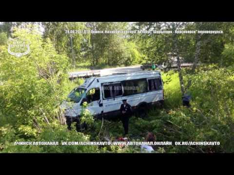 Пассажирские перевозки Белокурихи