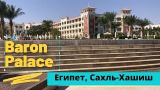 Baron Palace Sahl Hasheesh | ЕГИПЕТ - респектабельный отдых в Хургаде на курорте Сахл Хашиш