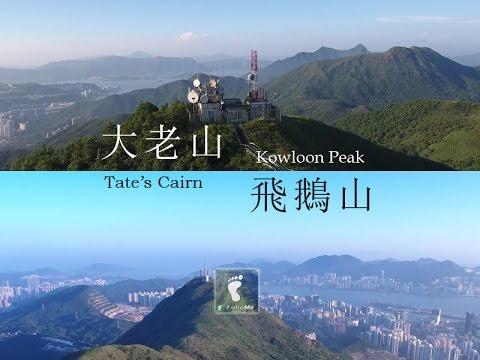 九龍群峰 - 大老山 ‧ 飛鵝山 (Tate's Cairn ‧ Kowloon Peak) [4K航拍]