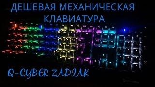 Самая дешевая механическая игровая клавиатура с RGB подсветкой Q-CYBER ZADIAK