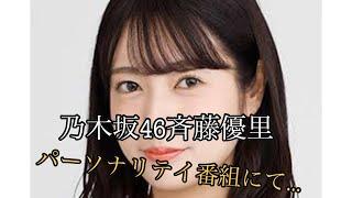 乃木坂46斉藤優里(25)が25日、グループからの卒業を発表した。月曜パ...