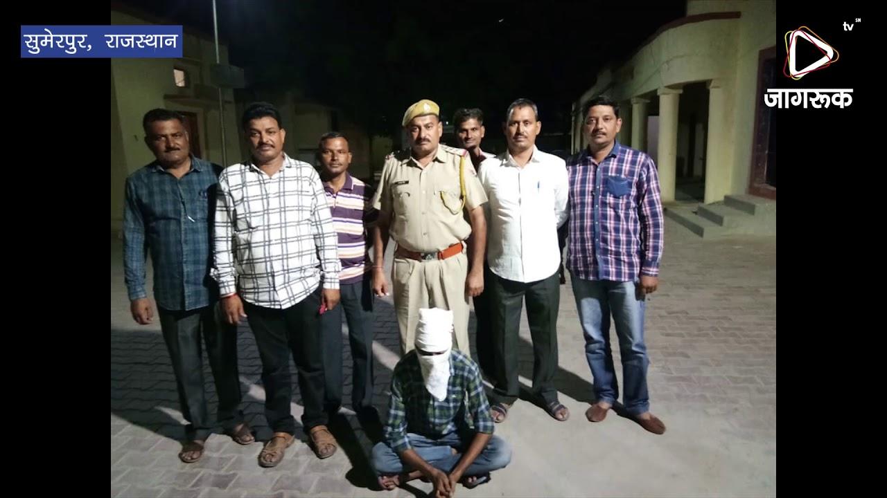 सुमेरपुर : तीन जिंदा कारतूस व पिस्टल बरामद