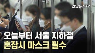 오늘부터 서울 지하철 혼잡 시 마스크 착용 필수 / 연…