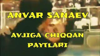 Anvar Sanaev Ayni Avjiga Chiqqan Paytlari | Анвар Санаев айни авжига чиккан пайтлари