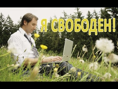 Видео Заработок в интернете фрилансером