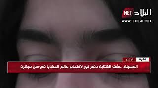 سراي نور فرح أصغر كاتبة بالجزائر
