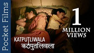 Hindi Short FIlm - Katputliwala (The Puppet master) | Father and Son Relationship