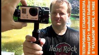 """ГаджеТы: тестируем стабилизатор Wenpod GP1+ Handheld Stabilizer для GoPro в """"реальном мире"""""""