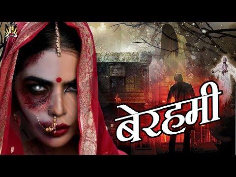 """BHEREMI""- (Aap Beeti) - Superhit Hindi Thriller Serial - Evergreen Hindi Serials -Watch It"