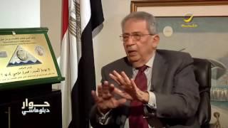 السيد عمرو موسى تصريحات ترامب حول القدس تكشف عن انحياز أمريكا لإسرائيل