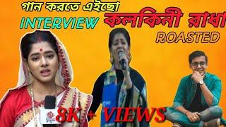 Rani Rashmoni Viral Song || রানি রাসমণি || Funny song kolonkini Radha || INTERNATIONAL FEELINGS