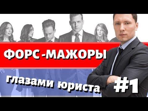 4 сезон 13 серия форс мажоры