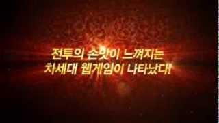 손맛이 살아있는 수타웹게임! 삼국야망의 티저영상