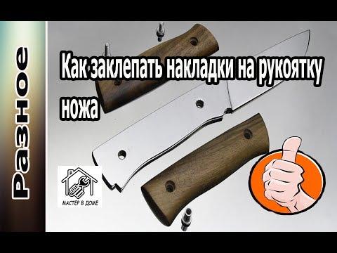 Как заклепать рукоять ножа