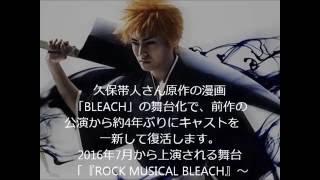 2016年7月から上演される舞台ROCK MUSICAL BLEACH~もうひとつの地上の...