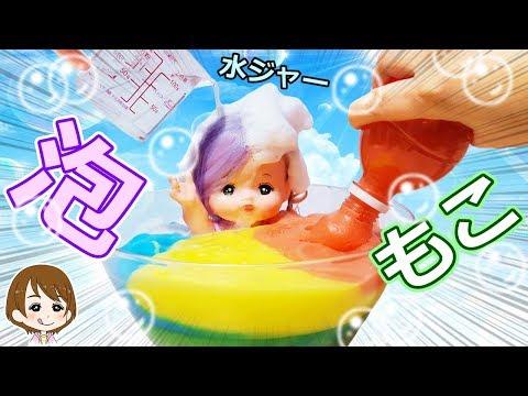 メルちゃん 泡の水遊び♪カラフルな色を作ってみよう!髪色チェンジで変身★きものセット開封して新年の ごあいさつ!キャラメル