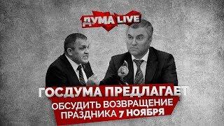 Госдума предлагает обсудить возвращение праздника 7 ноября [прямая речь]