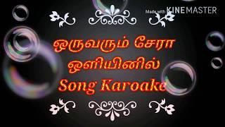 ஒருவரும் சேரா ஒளியினில் Song Karaoke | John Jebaraj | Levi Ministries | Tamil Christian Song |