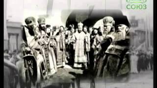Отечественная история. Фильм 54. Воинствующий атеизм. Обновленчество и Патриарх Тихон