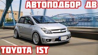 автоподбор ДВ Обзор  Автомобиля Toyota Ist NCP60