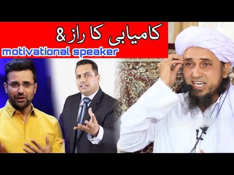 Mufti Tariq Masood about motivational speaker