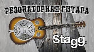 Резонаторная гитара STAGG SR607. Играем слайдом