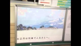 大月駅 JR東日本「ふるさと行きの乗車券」販促放送