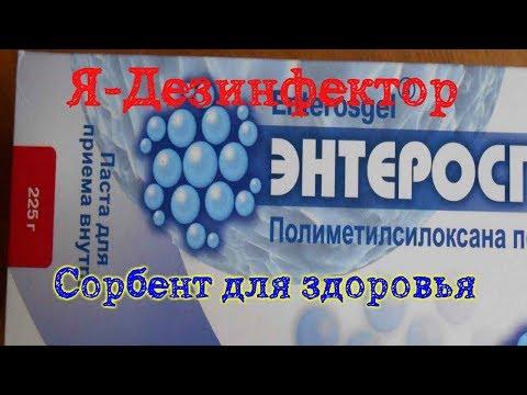 Сорбент для здоровья дезинфектора
