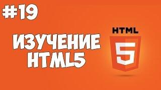 HTML5 уроки для начинающих | #19 - Специальные HTML5 теги
