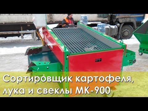 Сортировщик картофеля, лука и свеклы MK-900 | Сортировочные линии