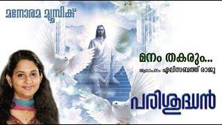 Manam Thakarum Samayam | Christian Devotional Song | Elizabeth Raju