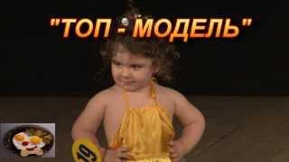 Песни для детей! Юная Топ-модель! (клип)