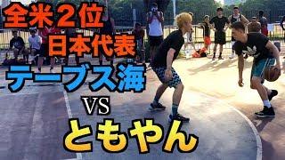 【バスケ】ともやんvs日本代表テーブス海のガチ1on1!!