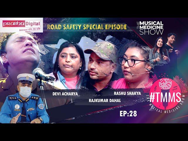 #TMMS The Musical Medicine Show EPI 28   Road Safety   Devi Acharya, Rashu Shakya and Rajkumar Dahal