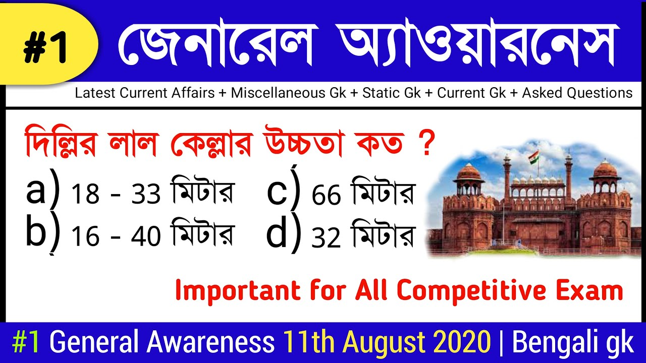 #1 General Awareness 11th August 2020   current affairs with current gk   Knowledge Account
