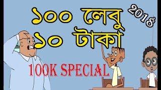 100 lebu 10 taka | 100K subcriber special | Bangla funny dubbing video 2018 | Kappa Cartoon