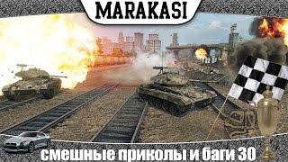 World of Tanks смешные приколы и баги 30 танковые гонки