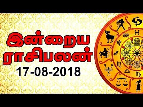 இன்றைய ராசி பலன் 17-08-2018 | Today Rasi Palan in Tamil | Today Horoscope