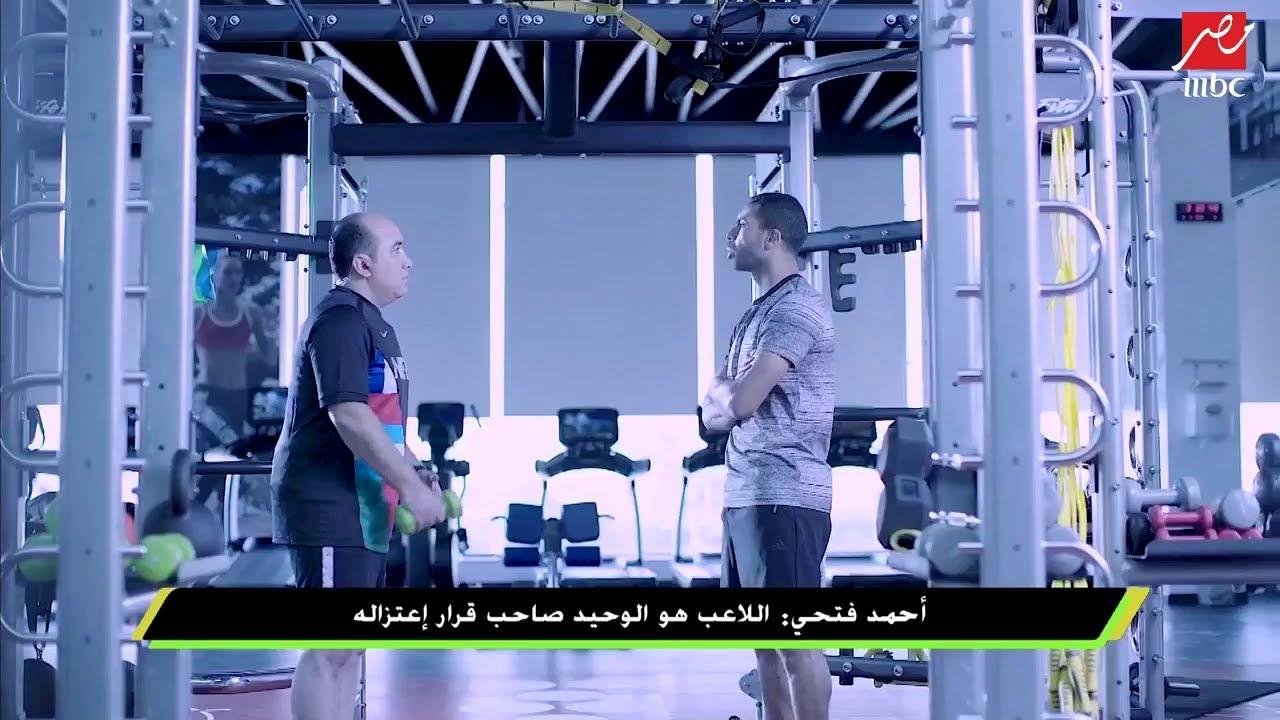 أحمد فتحي : اتحايلت على أبو تريكة فى الإعتزال وحسام غالى قالى