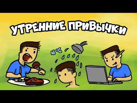 3 Утренние Привычки УСПЕШНЫХ Людей